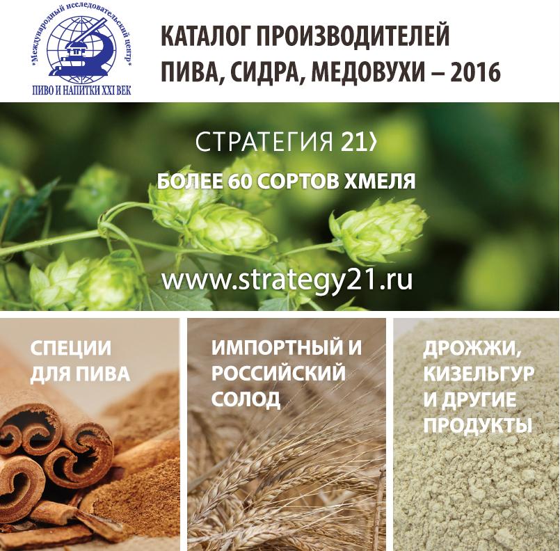 Каталог производителей пива, сидра, медовухи - 2016