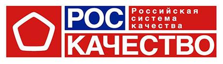 Российская система качества
