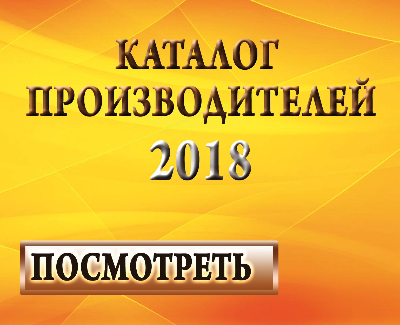 Справочник предприятий пивовавренного рынка России