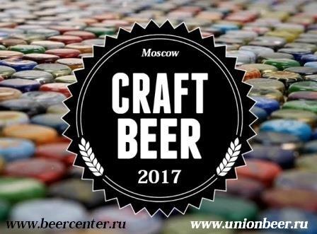 CraftBeer -2017